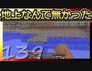 【Minecraft】地上なんて無かった 第139話 thumbnail