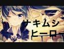 【ニコニコ動画】【初音ミク】ナキムシヒーロー【オリジナル曲PV】を解析してみた
