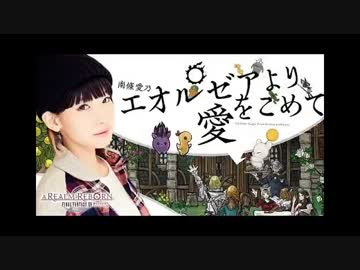 エオルゼアより愛をこめて第14回(2015.02.06)