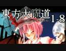 【ニコニコ動画】【東方MMD】東方大魔道1-8を解析してみた