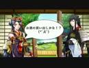 【刀剣乱舞】太郎太刀と次郎太刀でかくざいもくざい【音MAD】