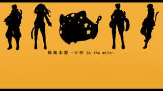 【UTAUカバー】帰巣本能-少年by the mile-【ヴァン+ust配布】