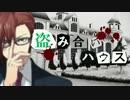 【フルボイス・ADV式】 盗み合いハウス 第9話