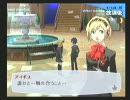 ペルソナ3  永劫コミュ(アイギス) 第5話