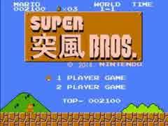 スーパー突風ブラザーズ4