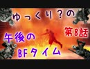 【BF4】ゆっくりの午後のBFタイム 第8話【ゆっくり実況】