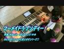 エレクトーンSTAGEA02Cで「マーメイドラプソディー/SEKAI NO OWARI」
