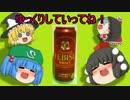 【ニコニコ動画】【ゆっくりの】ゆっくりさん達のお疲れ様会 その9【酒動画】を解析してみた