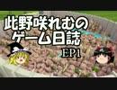 【ニコニコ動画】此野咲れむのゲーム日誌 EP1を解析してみた