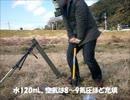 【ニコニコ動画】ペットボトルロケットで迫撃砲作ってみたを解析してみた