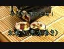 太巻き(恵方巻) 手作りがやっぱり安くて美味い!