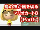 鳥の神が風を斬るマリオカート8 実況プレイ動画【Part5】 thumbnail