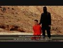 【ニコニコ動画】ISによる後藤氏の殺害映像公開 日本語翻訳(首斬シーンカット版)を解析してみた