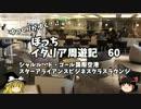 【ニコニコ動画】【ゆっくり】イタリア周遊記60 CDG空港 ラウンジ編を解析してみた