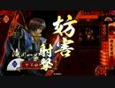 【戦国大戦】滝川さんでいける(ry その89(正二位E) vs 信秀今孔明 thumbnail