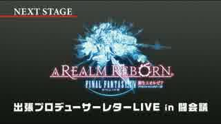 FF14 出張プロデューサーレターLIVE in 闘会議 1/4