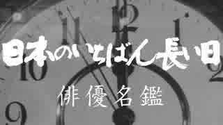 日本のいちばん長い日 俳優名鑑
