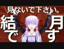 【ポスタル2】キチガイゆかりの平凡なお使い part3 【VOICEROID実況】 thumbnail