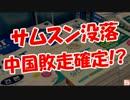 【ニコニコ動画】【サムスン没落】 中国敗走確定!?を解析してみた