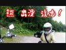【ニコニコ動画】【バルカン】新婚旅行北海道ツーリング7日目【タンデム摩周湖巡り】を解析してみた