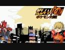 【ゆっくり実況】忙しい人『の』ポケモン対戦その3【ポケモンORAS対戦】