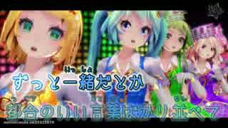 【ニコカラ】Carry Me Off【´◓Д◔`™様MMD PV Ver】おんぼ