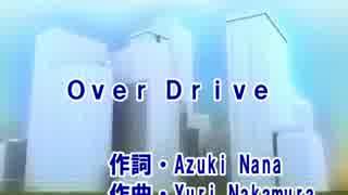 【ニコカラ】 『Over Drive』GARNET CROW (Off Vocal)