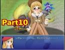 魔法少女たちがおもらししまくる話【実況プレイ】 Part10