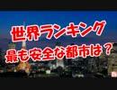 【世界ランキング】 最も安全な都市は?