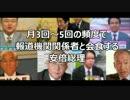 【費用は税金?】安倍首相と報道関係者の会食回数が尋常じゃない件