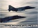 防衛装備の基礎知識-戦闘機の使い方11:航空阻止作戦