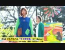 ツヅリ・ヅクリ 2nd フルアルバム『キミ待ち坂』全曲ダイジェ...