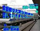 【復刻】 常磐線は大変な放送を流していきました【転載】