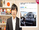 官邸前で後藤さん追悼デモ しかしその背後を調べると… thumbnail