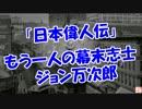 【日本偉人伝】 もう一人の幕末志士 (ジョン万次郎)