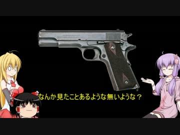 world of guns gun disassembly ガンスミスゆかり voiceroid ゆっくり
