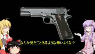 [World of Guns Gun Disassembly]ガンスミスゆかり[VOICEROID+ゆっくり実況]