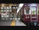 【ニコニコ動画】【鉄道】忙しい人のための前面展望16 阪急伊丹線編を解析してみた