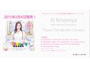 Ai Ninomiya with Kitchen Orchestra カヴァーアルバム「From...