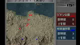 【機動戦士ガンダム ギレンの野望 ジオンの系譜】ジオン実況プレイ141