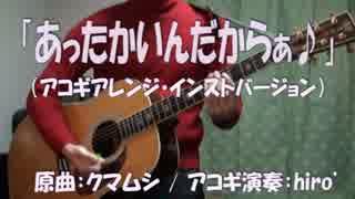 【ニコカラ】あったかいんだからぁ♪【アコギ】【off vocal】