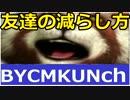 友達の減らし方【狸動画】