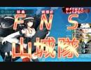 【艦これ】扶桑姉様と秋の褌祭り 最終夜【ゆっくり実況】