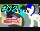 【LoE】 みんなで全力で楽しむMyLittlePony part2 【観光編2】