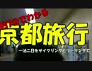 【ニコニコ動画】約7分でわかる京都旅行を解析してみた