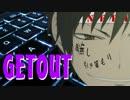 【替え歌ってみた】GETOUT(原曲:HEADHUNT)