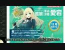 【ニコニコ動画】アオシマ 1/700愛宕(艦これ) 作るよを解析してみた