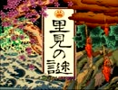 伝説のクソゲー【里見の謎】を実況プレイpart1