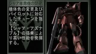 【機動戦士ガンダム ギレンの野望 ジオンの系譜】ジオン実況プレイ142