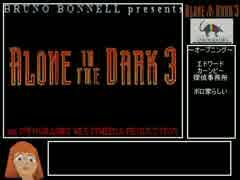 【ゆっくり実況】ALONE IN THE DARK3 #1